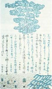 Hiroşima müzesindeki ölüler duası.